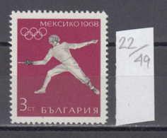 49K22 / 1876 Bulgaria 1968 Michel Nr. 1812 - SPORT Fencing Escrime Fechten  Esgrima   , Olympic Games, Mexico - Fechten