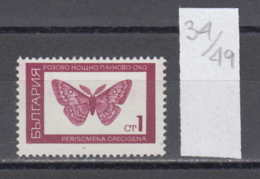 49K34 / 1895 Bulgaria 1968 Michel Nr. 1830 - Perisomena Caecigena Autumn Emperor Moth  ,  Insects - Papillons