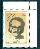 Algeria 2016 Messaoudi 1v MNH - Algeria (1962-...)