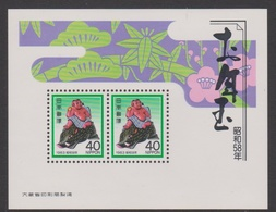 Japan SG1691ms 1982 New Year Greetings Miniature Sheet, Mint Never Hinged - 1926-89 Emperor Hirohito (Showa Era)