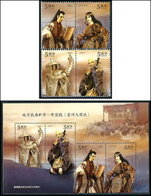 2008 Taiwanese Puppet Stamps & S/s - Scholar Knight Book Fencing Doctor Medicine Famous - Famous People