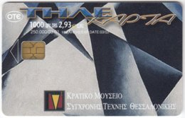 GREECE E-435 Chip OTE - Painting, Modern Art - Used - Greece