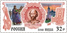 Russia 2018 Saint Prince Mikhail, 1 Stamp - 1992-.... Federation
