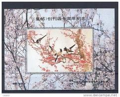 CHINE Vignette Sans Faciale Peinture Oiseaux - Variétés Et Curiosités