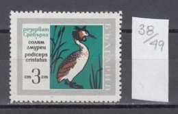 49K38 / 1905 Bulgaria 1968 Michel Nr. 1838 -  Birds Haubentaucher,  Great Crested Grebe ,  Srebirna Wildlife Reservation - Oiseaux