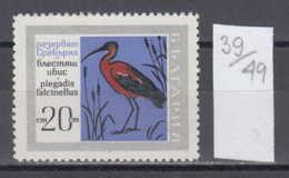 49K39 / 1905 Bulgaria 1968 Michel Nr. 1838 - Birds Brauner Sichler Glossy Ibis , Srebirna Wildlife Reservation - Oiseaux