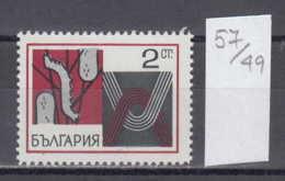 49K57 / 1931 Bulgaria 1969 Michel Nr. 1866 - Raupe, Kokons , Caterpillar Insect , Silk Industry , Textile Industry - Usines & Industries