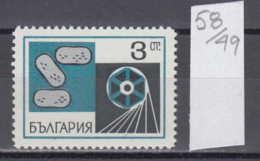 49K58 / 1932 Bulgaria 1969 Michel Nr. 1867 - Raupe, Kokons ,Pupa  Cocoon Insect , Silk Industry , Textile Industry - Usines & Industries