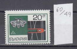49K60 / 1935 Bulgaria 1969 Michel Nr. 1870 Bombyx Mori ,Seidenspinner Mit Eigelege , Silk Industry , Textile Industry - Usines & Industries