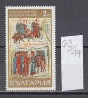 49K63 / 1937 Bulgaria 1969 Michel Nr. 1872 Chronik Konstantin Manassie, Uberfall Und Gefangennahme Von Kaiser Nikephoros - Museums