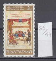 49K65 / 1938 Bulgaria 1969 Michel Nr. 1873 Chronik Konstantin Manassie,Festmahl Nach Dem Sieg Von Chan Krum - Museums