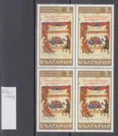 49K66 / 1938 Bulgaria 1969 Michel Nr. 1873 Chronik Konstantin Manassie,Festmahl Nach Dem Sieg Von Chan Krum - Museums