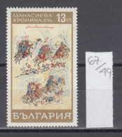 49K67 / 1939 Bulgaria 1969 Michel Nr. 1874 Chronik Konstantin Manassie , Einfall Von Furst Svjatoslav In Bulgarien - Museums