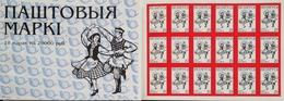 Belarus 2000 Kryzhachok Dancers Booklet Of Eighteen Stamps - Belarus