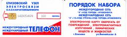 Phonecard   Russia. Elizovo  100 Units - Russia
