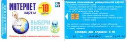 Phonecard   Russia. Yakutiya  50 Units 01.03.04 - Russia