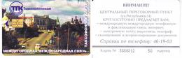 Phonecard   Russia. Tumen 50 Units - Russia