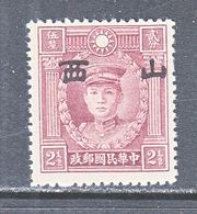 JAPAN  OCCUP.  SHANSI  5 N 6 A  TYPE  I  PERF 14  **  No Wmk. - 1941-45 Northern China