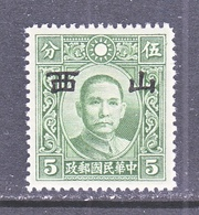 JAPAN  OCCUP.  SHANSI  5 N 19  TYPE  II  PERF 14   SECRET MARK  **  No Wmk. - 1941-45 Noord-China
