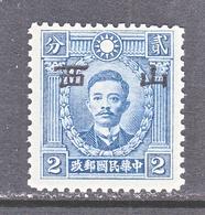 JAPAN  OCCUP.  SHANSI  5 N 47  TYPE  II  PERF 12 1/2   SECRET MARK  **  No Wmk. - 1941-45 Noord-China