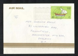 OMAN Air Mail Postal Used Cover Muscat To Pakistan Stamps Dhow Boats Ship - Oman