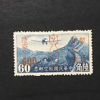 ◆◆CHINA 1945   Anti-Air-Raid Overprints $600 .on 60C   NEW  1744 - 1943-45 Shanghai & Nanchino