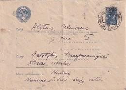 URSS   ENTIER POSTAL/GANZSACHE/POSTAL STATIONERY  LETTRE DE MERKINE - 1923-1991 URSS