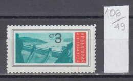 49K106 / 1990 Bulgaria 1969 Michel Nr. 1925 - DAM TALSPERRE  25th Anniv Of Fatherland Front Government - Autres