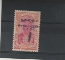 Ethiopie Yvert 115 ** Neufs Sans Charnière  - 2 Scan - Timbre 1 - Ethiopia