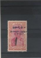 Ethiopie Yvert 115 ** Neufs Sans Charnière  - 2 Scan - Timbre 2 - Ethiopia