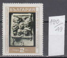49K190 / 2126  Bulgaria 1971 Michel Nr. 2060 - TRAIN LOCOMOTIVE Die Dritte Klasse; Von Ivan Funev , Bulgarian Sculpture - Trains