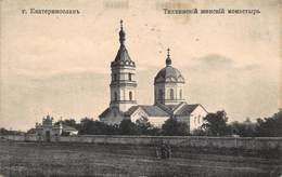 Russie - Eglise - Synagogue - Russie