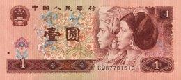 China 1 Yuan, P-884c (1996) - UNC - China