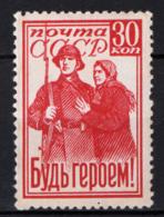 Russia 1941 Unif. 849 **/MNH VF/F - 1923-1991 URSS