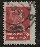 Russie 1923-1935 N° Y&T :  248 (dent. 14 X 14,5) Obl. - 1923-1991 USSR