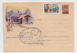Stationery Used 1959 Cover USSR RUSSIA Literature Writer CHEKHOV Museum Taganrog - 1923-1991 USSR