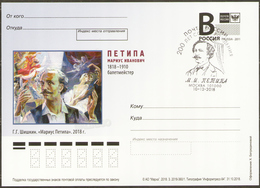 "2018-360 Russia Canc.Moscow Postal Card ""B"" Painting.G. Shishkin.""Marius Petipa's"" BALLET MUSIC - Music"