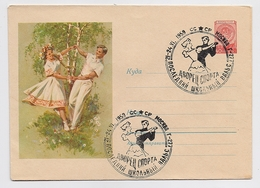 Stationery Used 1959 Cover USSR RUSSIA Art Dance Stadium  School Ball Moscow-277 - 1923-1991 USSR