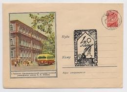 Stationery Used 1958 Cover USSR RUSSIA Architecture Tashkent Uzbekistan Middle Asia University - 1923-1991 URSS