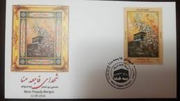 L) 2016 IRAN, MENA TRAGEDY MARTYRS, ART, FDC - Iran