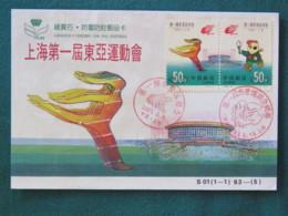 "China 1993 FDC Postcard ""sports"" Peace Dove Cancel - Chine"