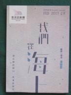 Hong Kong 2017 Postcard Theatre - Chine (Hong Kong)