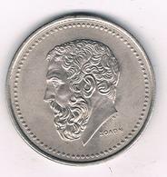 50 DRACHME 1982 GRIEKENLAND /8669/ - Grèce