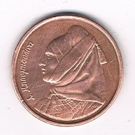 1 DRACHME 1988 GRIEKENLAND /8670/ - Grèce