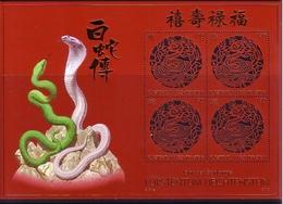 LIECHTENSTEIN MI-NR. 1660 ** KLEINBOGEN CHINESISCHES NEUJAHR JAHR DER SCHLANGE 2012 - Blocks & Kleinbögen