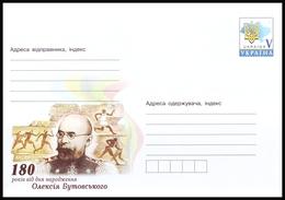 UKRAINE 2018. OLEKSIY BUTOVSKYI, INTERNATIONAL OLYMPIC COMMITTEE. Postal Stationery Stamped Cover (**) - Celebrità