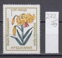 49K272 / 2270  Bulgaria 1972 Michel Nr. 2197 - Turkenbund (Lilium Rhodopaeum) - Protected Flowers Fleurs Blumen - Pflanzen Und Botanik
