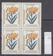 49K273 / 2270  Bulgaria 1972 Michel Nr. 2197 - Turkenbund (Lilium Rhodopaeum) - Protected Flowers Fleurs Blumen - Plants