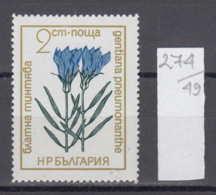49K274 / 2271  Bulgaria 1972 Michel Nr. 2198 - Lungenenzian (Gentiana Pneumonanthe) - Protected Flowers Fleurs Blumen - Pflanzen Und Botanik