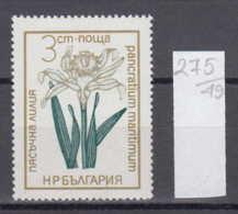 49K275 / 2272  Bulgaria 1972 Michel Nr. 2199 - Pankrazlilie (Pancratium Maritimum) - Protected Flowers Fleurs Blumen - Pflanzen Und Botanik